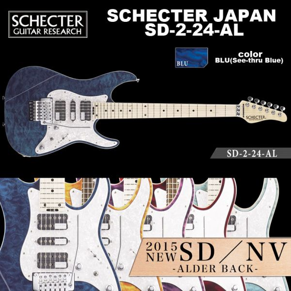 シェクター SCHECTER JAPAN / SD-2-24-AL BLU メイプル指板 ブルー(青) | シェクター・ジャパン SDシリーズ エレキギター 送料無料