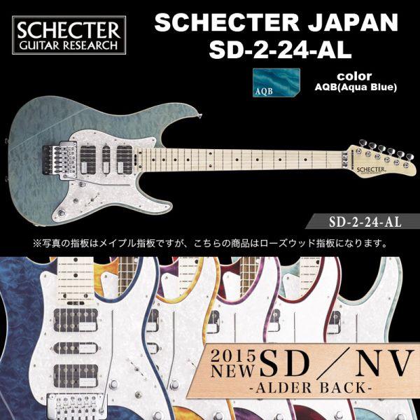 シェクター SCHECTER JAPAN / SD-2-24-AL AQB ローズウッド指板 アクアブルー(青) | シェクター・ジャパン SDシリーズ エレキギター 送料無料