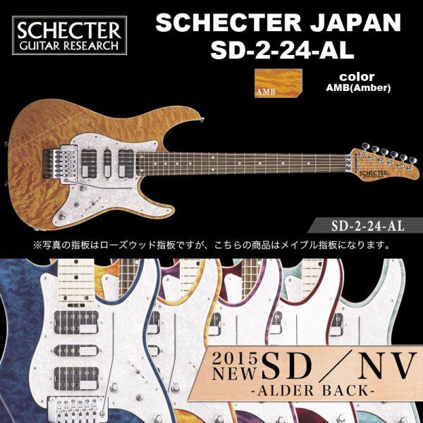 シェクター SCHECTER JAPAN / SD-2-24-AL AMB メイプル指板 アンバー   シェクター・ジャパン SDシリーズ エレキギター 送料無料