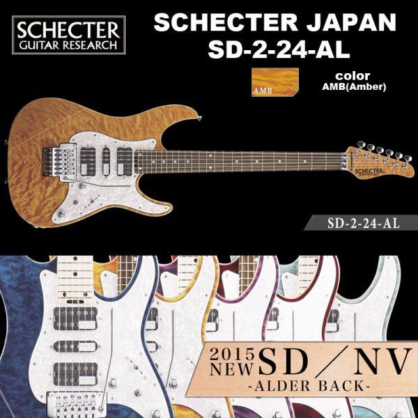シェクター SCHECTER JAPAN / SD-2-24-AL AMB ローズウッド指板 アンバー   シェクター・ジャパン SDシリーズ エレキギター 送料無料
