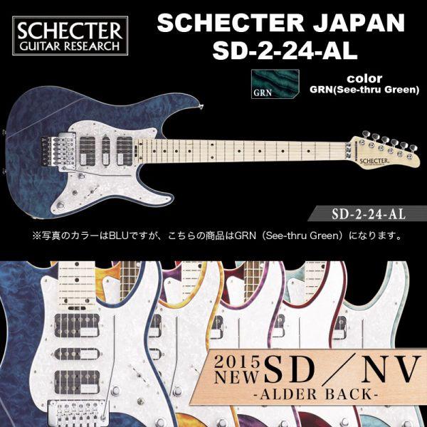 シェクター SCHECTER JAPAN / SD-2-24-AL GRN メイプル指板 グリーン(緑) | シェクター・ジャパン SDシリーズ エレキギター 送料無料