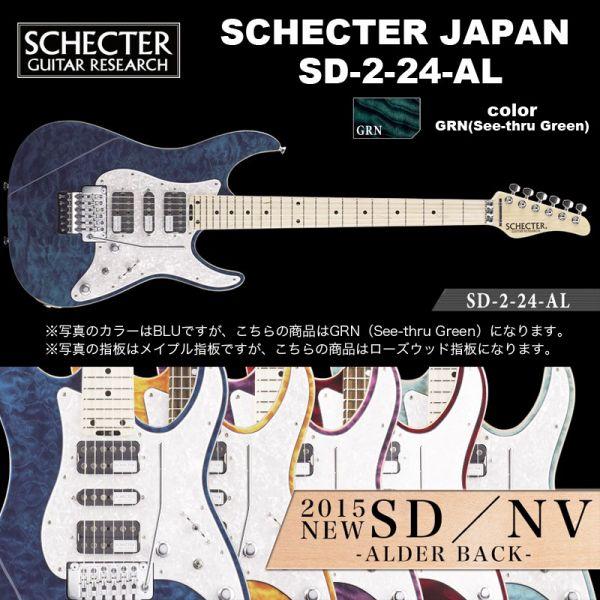 シェクター SCHECTER JAPAN / SD-2-24-AL GRN ローズウッド指板 グリーン(緑) | シェクター・ジャパン SDシリーズ エレキギター 送料無料