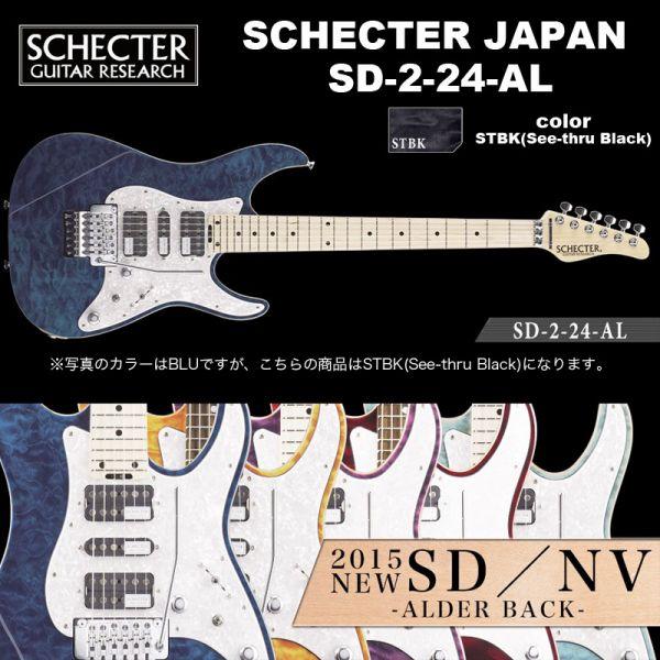 シェクター SCHECTER JAPAN / SD-2-24-AL STBK メイプル指板 シースルーブラック(黒)   シェクター・ジャパン SDシリーズ エレキギター 送料無料
