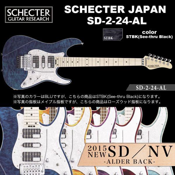 シェクター SCHECTER JAPAN / SD-2-24-AL STBK パーフェロー指板 シースルーブラック(黒)   シェクター・ジャパン SDシリーズ エレキギター 送料無料