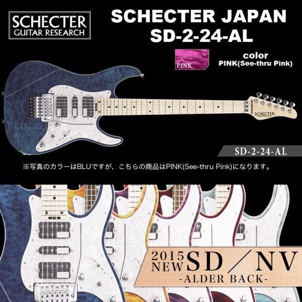 シェクター SCHECTER JAPAN / SD-2-24-AL PINK メイプル指板 ピンク | シェクター・ジャパン SDシリーズ エレキギター 送料無料