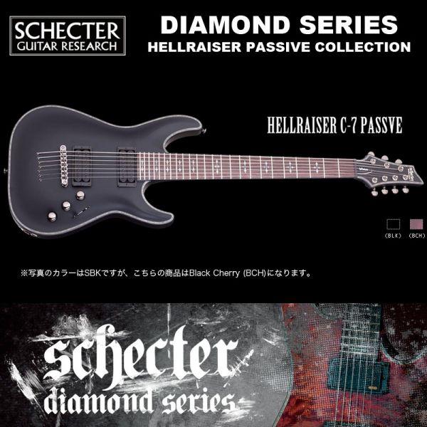 シェクター SCHECTER / HELLRAISER C-7 PASSIVE BCH / ヘルレイザー C7 パッシブ 7弦ギター チェリー ダイヤモンドシリーズ 2015年モデル