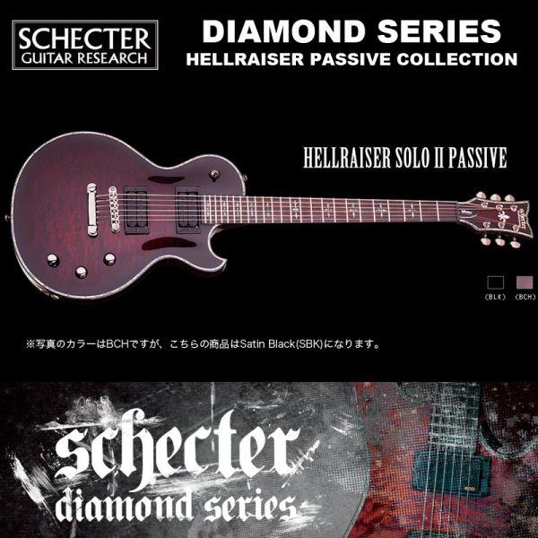 シェクター SCHECTER / HELLRAISER SOLO II PASSIVE SBK / ヘルレイザー ソロ2 パッシブ ブラック レスポールタイプ ダイヤモンドシリーズ 2015年モデル