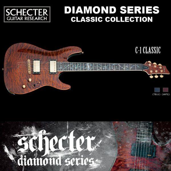 シェクター SCHECTER / C-1 CLASSIC /AD-C-1-CL/ ANTQ / C1クラシック カラー:アンティーク ダイヤモンドシリーズ 2015年モデル 送料無料