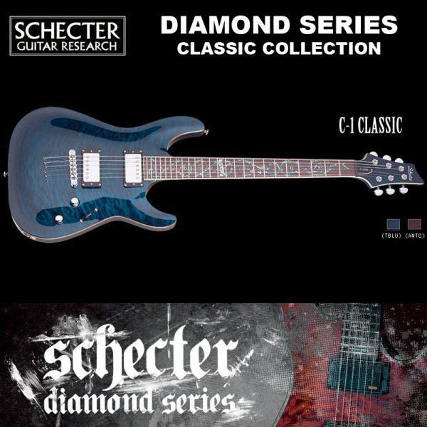 シェクター SCHECTER / C-1 CLASSIC /AD-C-1-CL / TBLU / C1クラシック カラー:トランスブルー ダイヤモンドシリーズ 2015年モデル 送料無料