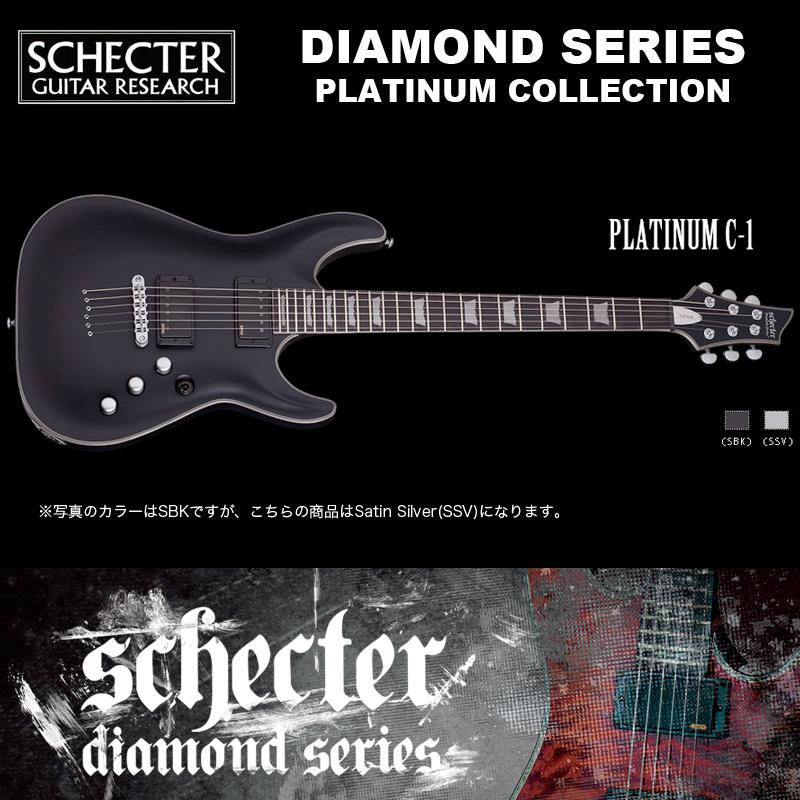 シェクター SCHECTER / PLATINUM C-1 (AD-C-1-PTM) SSV プラチナ C1 カラー:シルバー ダイヤモンドシリーズ 2015年モデル 送料無料