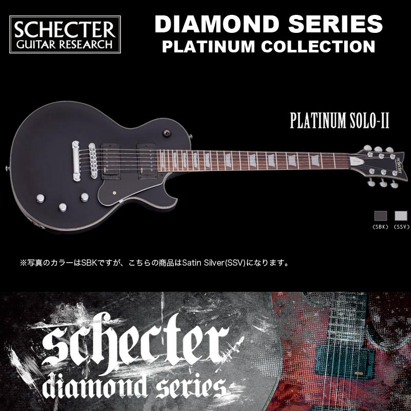 シェクター SCHECTER / PLATINUM SOLO-II (AD-SOLO-II-PTM) SSV プラチナ ソロ2 レスポールタイプ シルバー ダイヤモンドシリーズ 2015年 送料無料