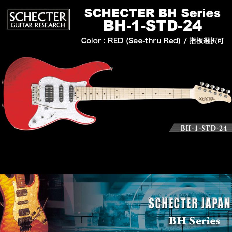シェクター SCHECTER JAPAN SCHECTER/ BH-1-STD-24 RED レッド(赤)/ 指板選択可 | JAPAN シェクター・ジャパン HBシリーズ エレキギター 送料無料, HEAVENS:3b4c6147 --- jpworks.be