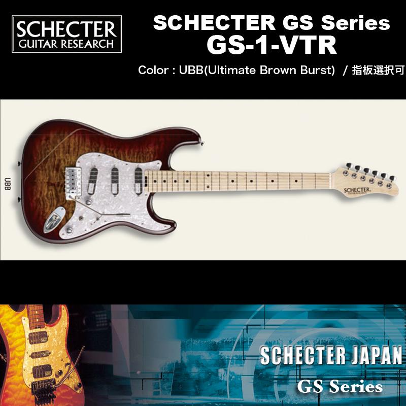 シェクター SCHECTER JAPAN / GS-1-VTR UBB ブラウン(茶) 指板選択可 | シェクター・ジャパン GSシリーズ エレキギター ストラト・タイプ 送料無料