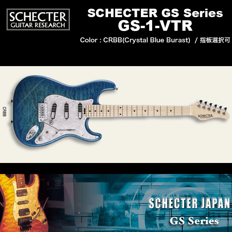 シェクター SCHECTER JAPAN / GS-1-VTR CRBB ブルー(青) 指板選択可 | シェクター・ジャパン GSシリーズ エレキギター ストラト・タイプ 送料無料