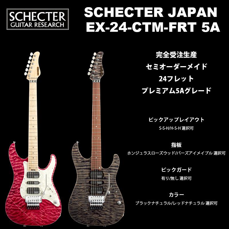 シェクター SCHECTER JAPAN / SCHECTER EX-24-CTM-FRT Premium 5A Grade | シェクター・ジャパン EXシリーズ エレキギター 送料無料