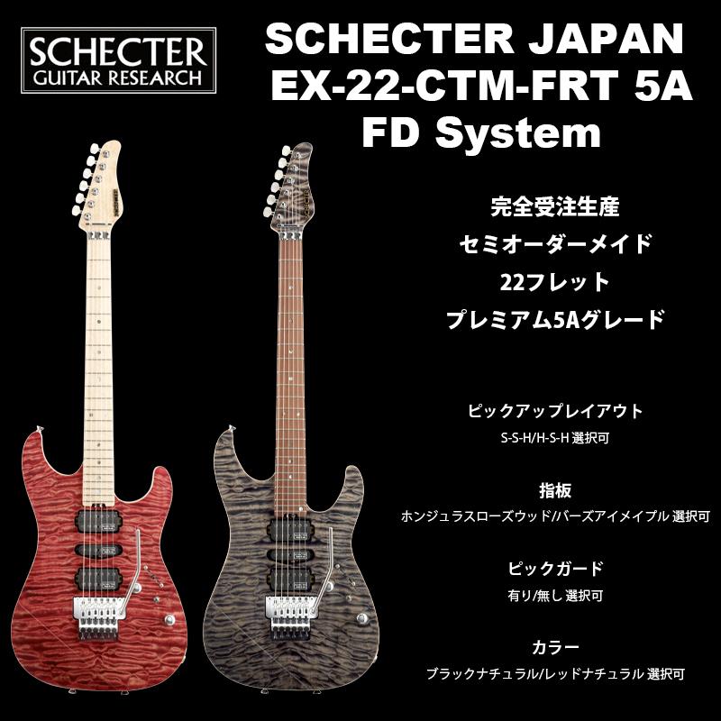 シェクター SCHECTER JAPAN / SCHECTER EX-22-CTM-FRT FD System Premium 5A Grade | シェクター・ジャパン EXシリーズ エレキギター 送料無料