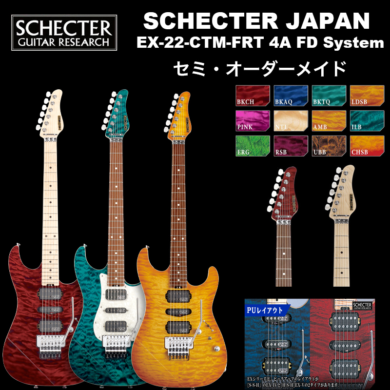 シェクター SCHECTER JAPAN / SCHECTER EX-22-CTM-FRT 4A Grade FD System | シェクター・ジャパン EXシリーズ EX22 カスタム フロイドローズ FDシステム付 送料無料