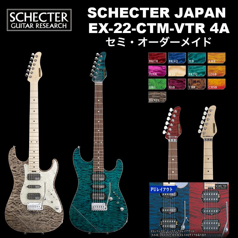 シェクター SCHECTER JAPAN / SCHECTER EX-22-CTM-VTR 4A Grade | シェクター・ジャパン EXシリーズ EX22 カスタム ビンテージトレモロ エレキギター 送料無料