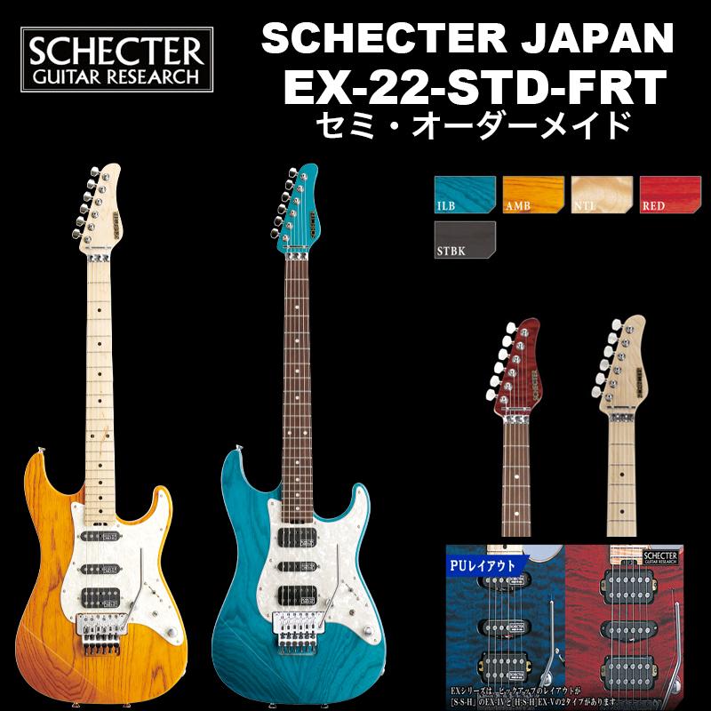 シェクター SCHECTER JAPAN / SCHECTER EX-22-STD-FRT   シェクター・ジャパン EXシリーズ EX22スタンダード フロイドローズ エレキギター 送料無料