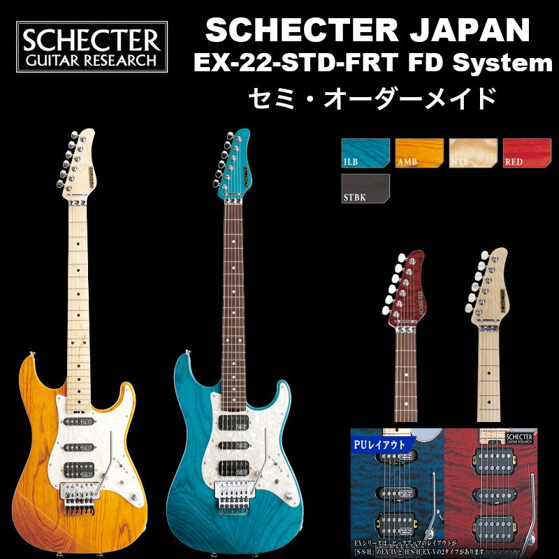 シェクター SCHECTER JAPAN / SCHECTER EX-22-STD-FRT FD System付 | シェクター・ジャパン EXシリーズ EX22スタンダード フロイドローズ エレキギター 送料無料
