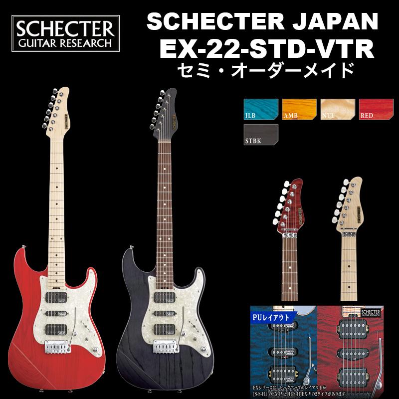シェクター SCHECTER JAPAN / SCHECTER EX-22-STD-VTR | シェクター・ジャパン EXシリーズ EX22スタンダード ビンテージトレモロ エレキギター 送料無料