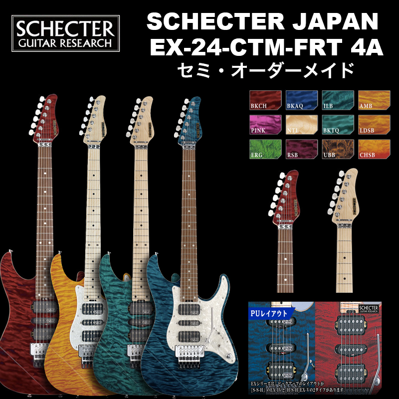 シェクター SCHECTER JAPAN / SCHECTER EX-24-CTM-FRT 4A Grade | シェクター・ジャパン EXシリーズ EX24カスタム フロイドローズ エレキギター 送料無料