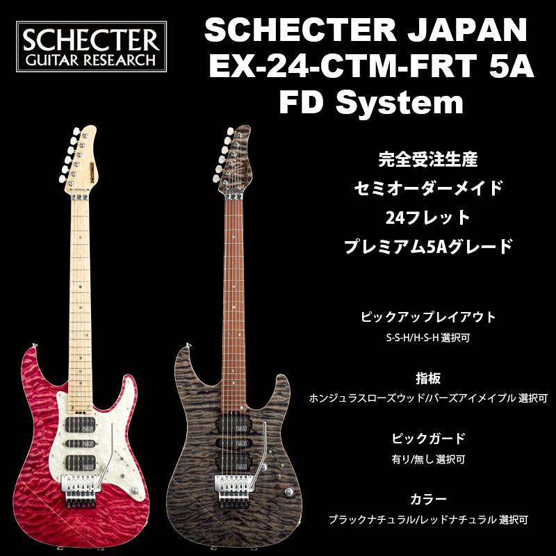 シェクター SCHECTER JAPAN / SCHECTER EX-24-CTM-FRT Premium 5A Grade FD System付 | シェクター・ジャパン EXシリーズ FDシステム エレキギター 送料無料