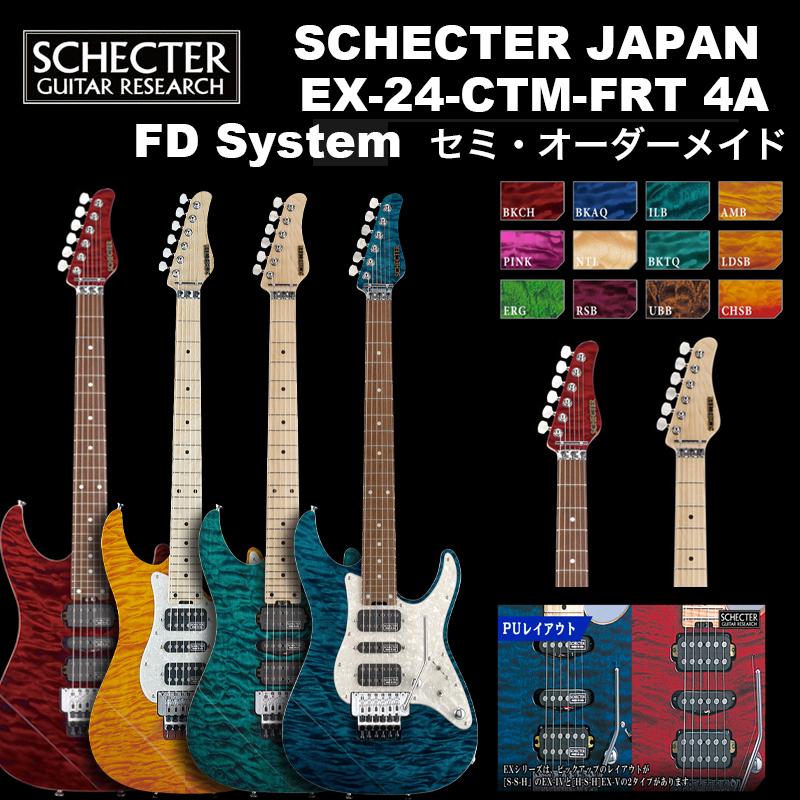 シェクター SCHECTER JAPAN / SCHECTER EX-24-CTM-FRT 4A Grade FD System | シェクター・ジャパン EXシリーズ EX24カスタム フロイドローズ FDシステム付 エレキギター 送料無料