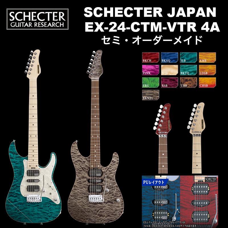 シェクター SCHECTER JAPAN / SCHECTER EX-24-CTM-VTR 4A Grade | シェクター・ジャパン EXシリーズ EX24 カスタム ビンテージトレモロ エレキギター 送料無料