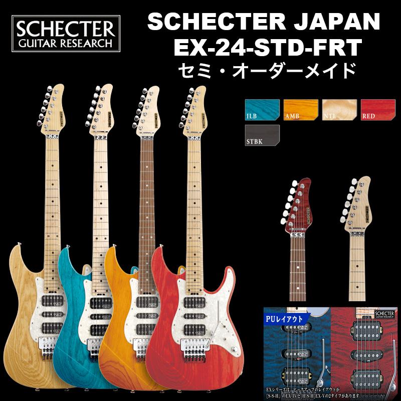 シェクター SCHECTER JAPAN / SCHECTER EX-24-STD-FRT   シェクター・ジャパン EXシリーズ EX24スタンダード フロイドローズ エレキギター 送料無料