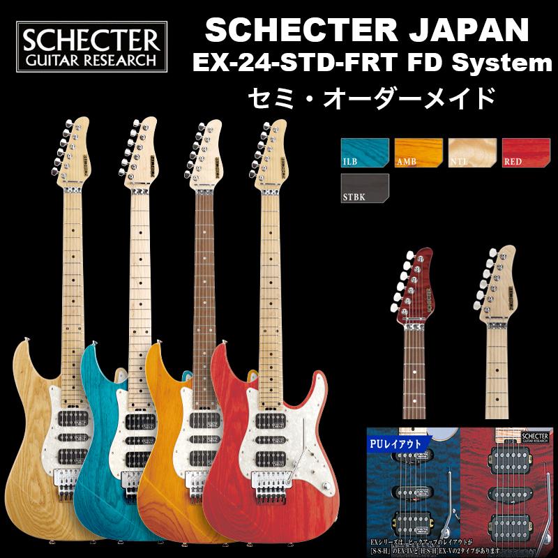 シェクター SCHECTER JAPAN / SCHECTER EX-24-STD-FRT | シェクター・ジャパン EXシリーズ EX24スタンダード フロイドローズ FD System 送料無料