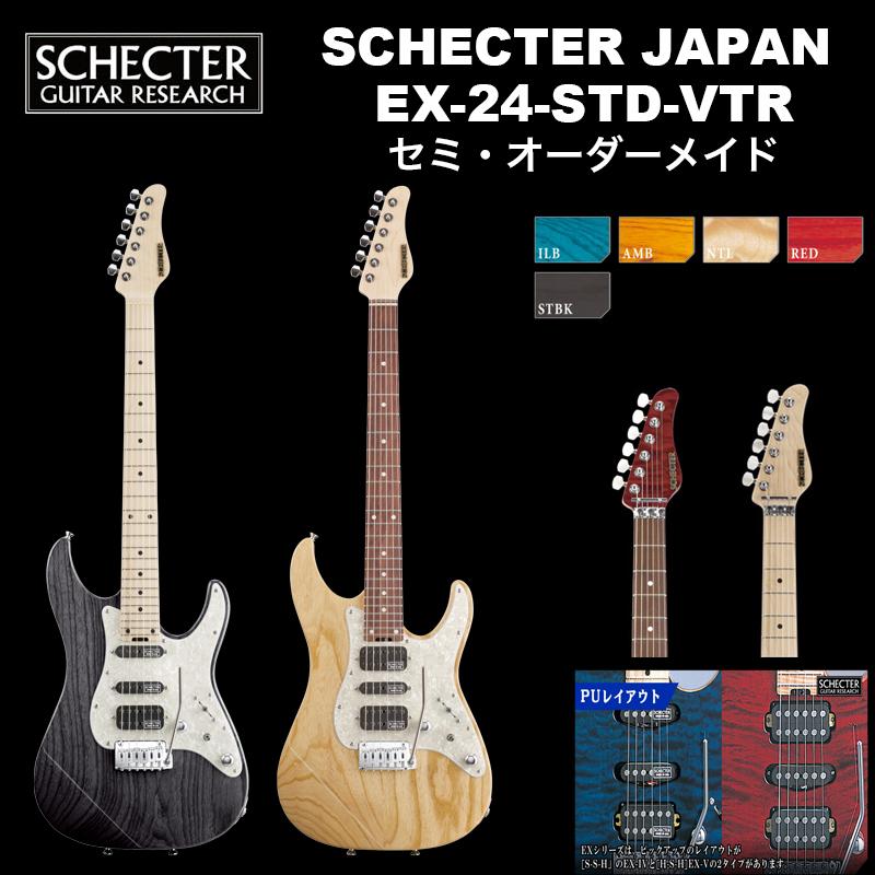 シェクター SCHECTER JAPAN / SCHECTER EX-24-STD-VTR FD System| シェクター・ジャパン EXシリーズ EX24スタンダード ビンテージトレモロ エレキギター 送料無料