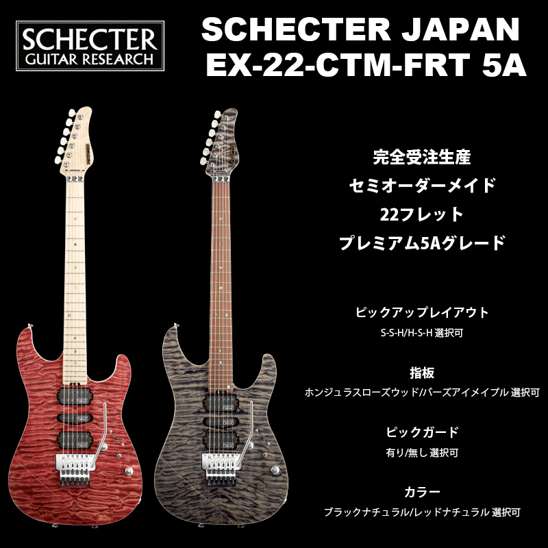 シェクター SCHECTER JAPAN / SCHECTER EX-22-CTM-FRT Premium 5A Grade   シェクター・ジャパン EXシリーズ エレキギター 送料無料