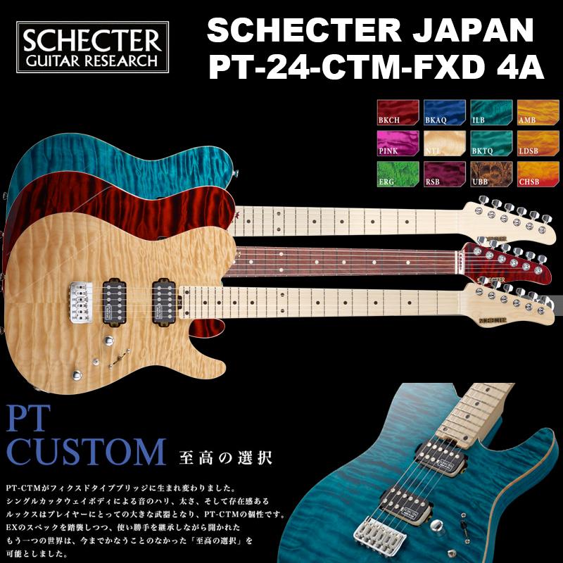 シェクター SCHECTER JAPAN / SCHECTERPT-24-CTM-FXD 4A Grade | シェクター・ジャパン PT CUSTOMシリーズ テレキャス カスタム エレキギター 送料無料