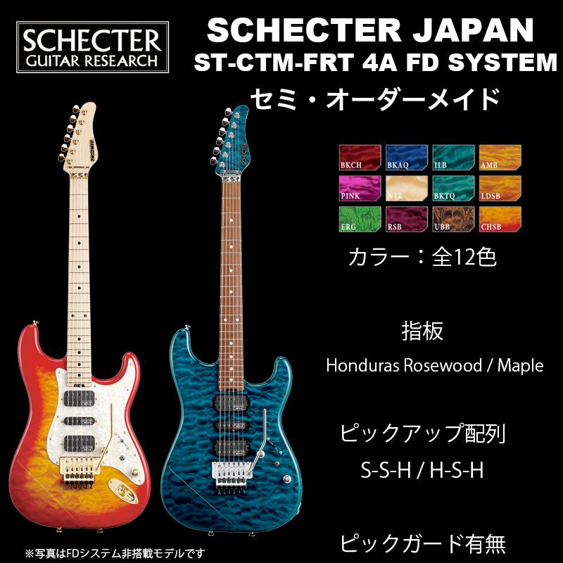 シェクター SCHECTER JAPAN / SCHECTER ST-CTM-FRT 4A Grade | シェクター・ジャパン ST CUSTOMシリーズ ストラト カスタム フロイドローズ FD System搭載