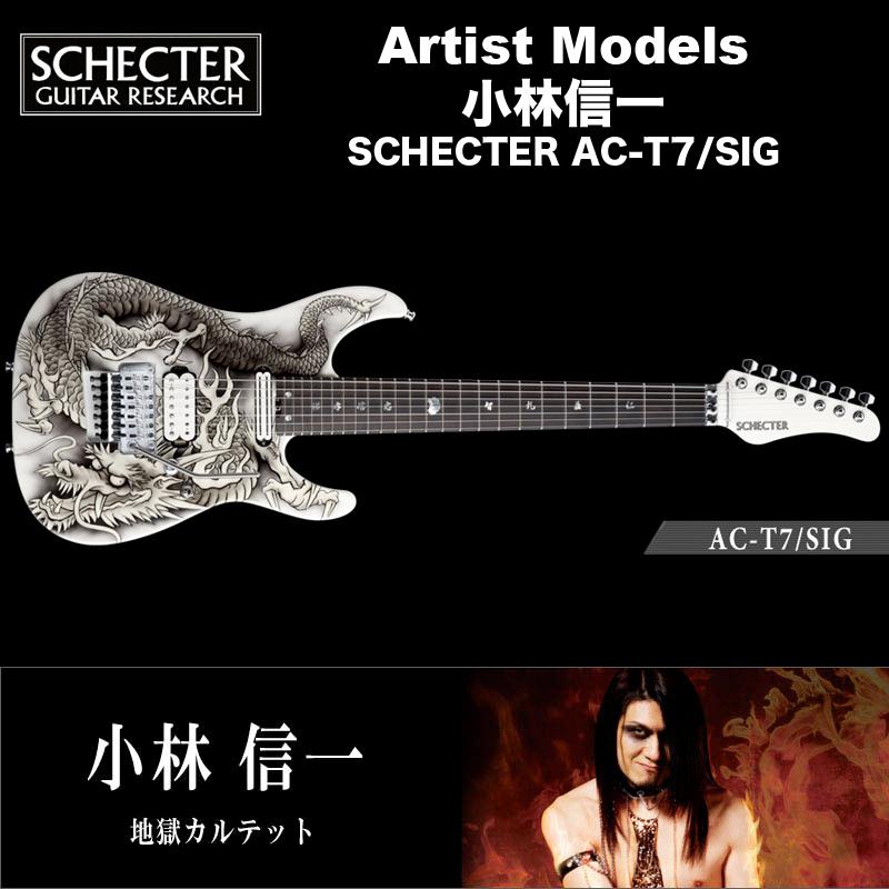 シェクター エレキギター / 小林信一 (地獄カルテット) モデル SCHECTER AC-T7/SIG ドラゴン・グラフィック 7弦ギター 送料無料