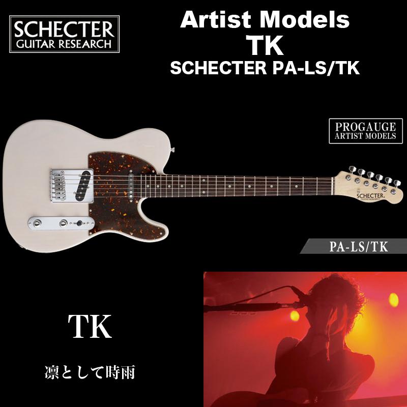 シェクター エレキギター / TK(凛として時雨) モデル PA-LS/TK テレキャスター・タイプ / PROGAUGE Artist Models 送料無料