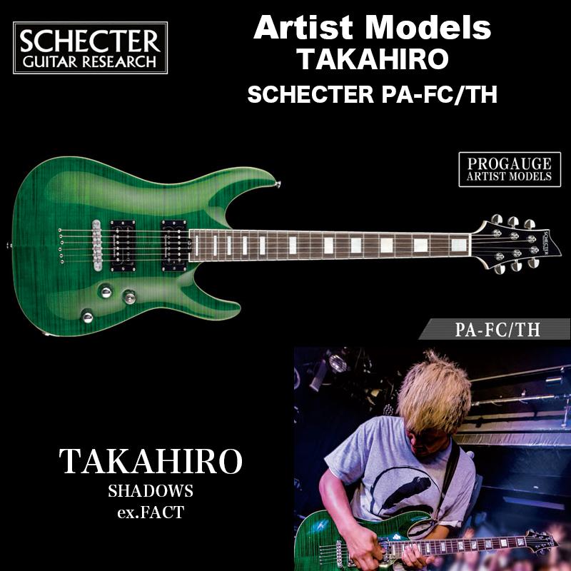 シェクター ジャパン エレキギター / TAKAHIRO (SHADOWS) SCHECTER PA-FC/TH アーティストモデル プロゲージ・シリーズ 送料無料