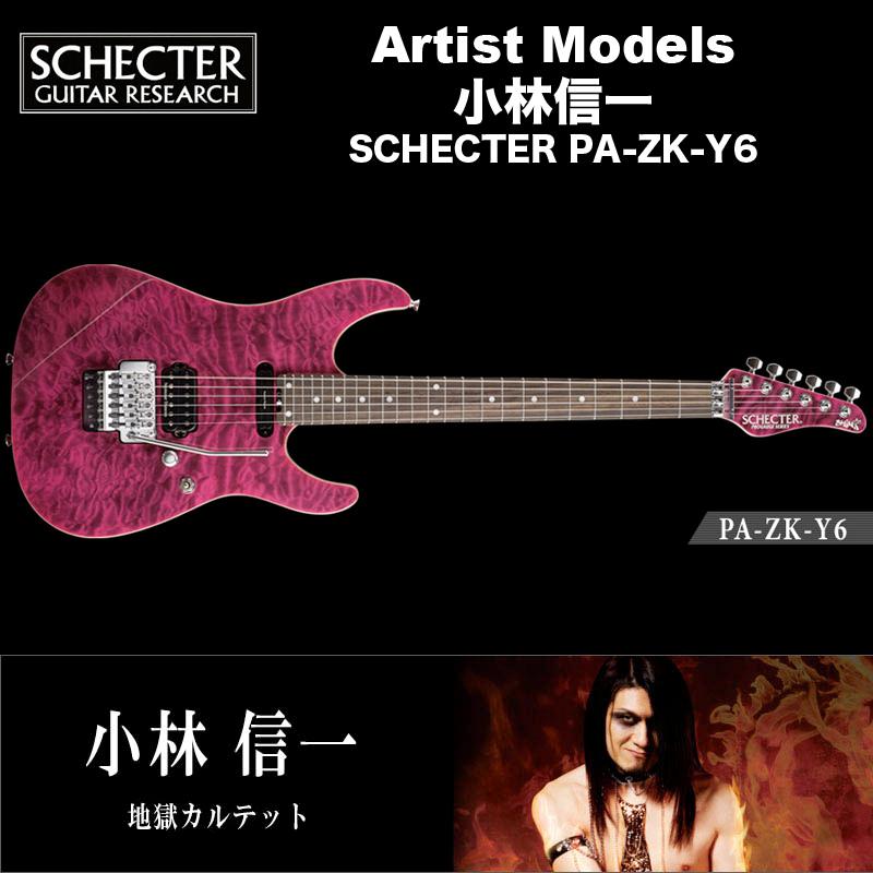 シェクター エレキギター / 小林信一 (地獄カルテット) モデル SCHECTER PA-ZK-Y6 アーティストモデル 送料無料