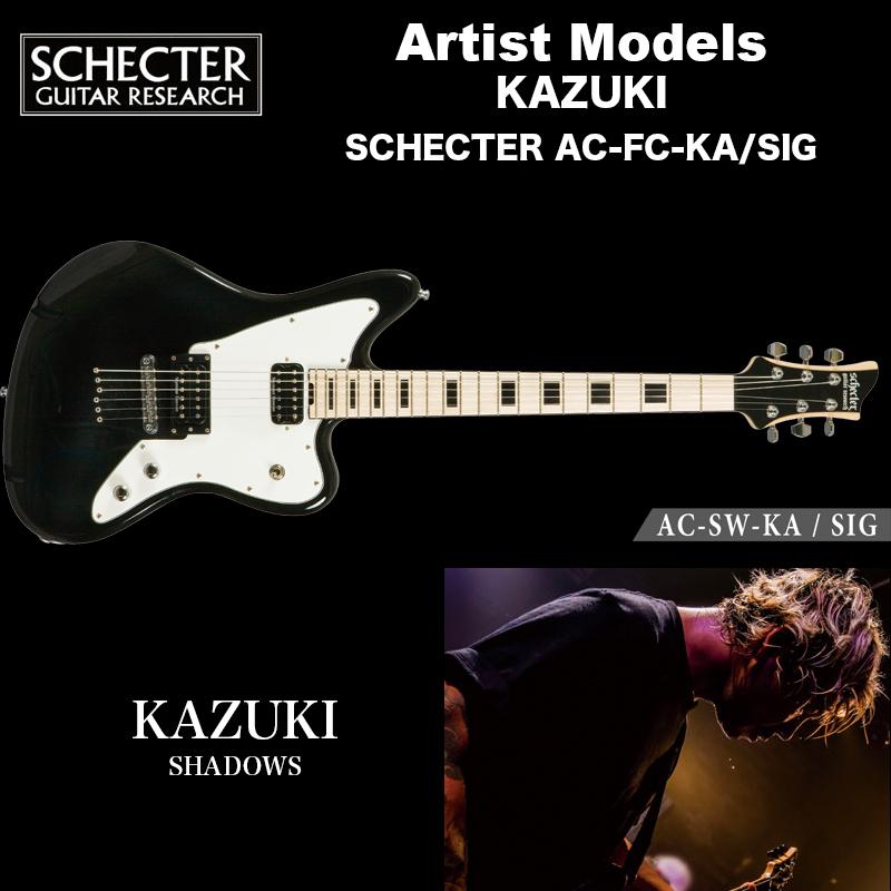 シェクター エレキギター / KAZUKI(SHASOWS) モデル AC-FC-KA/SIG ジャガー/ジャズマスター・タイプ アーティストモデル 送料無料