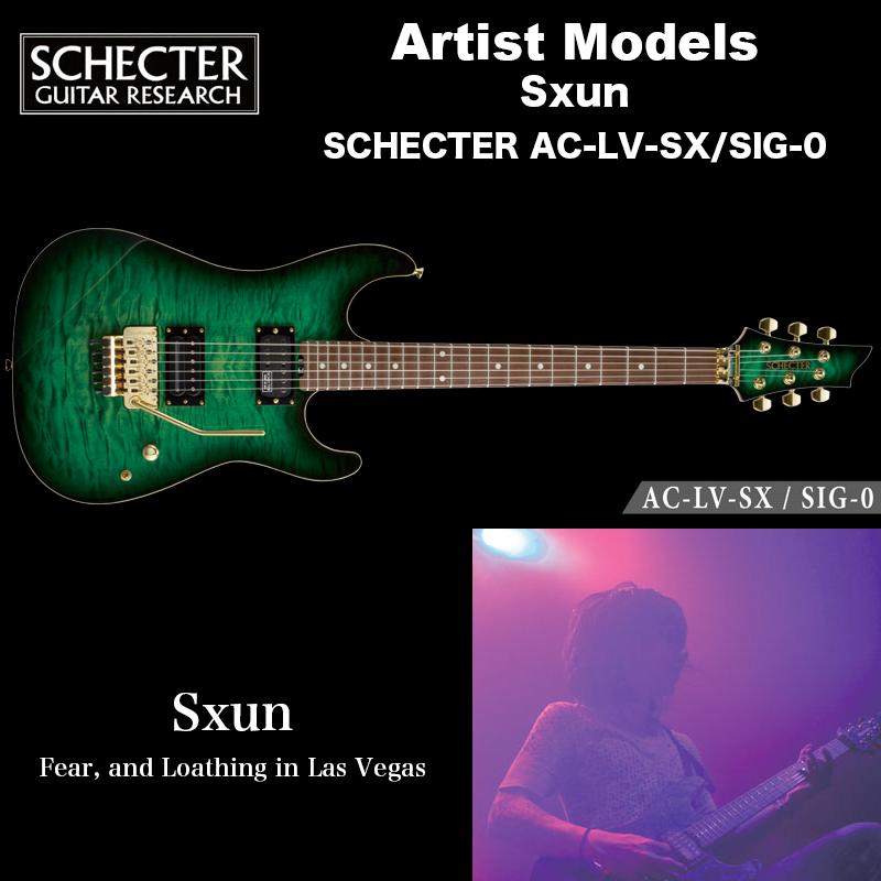 シェクター ジャパン エレキギター / Sxun (Fear, and Loathing in Las Vegas) SCHECTER AC-LV-SX/SIG-0 アーティストモデル 送料無料