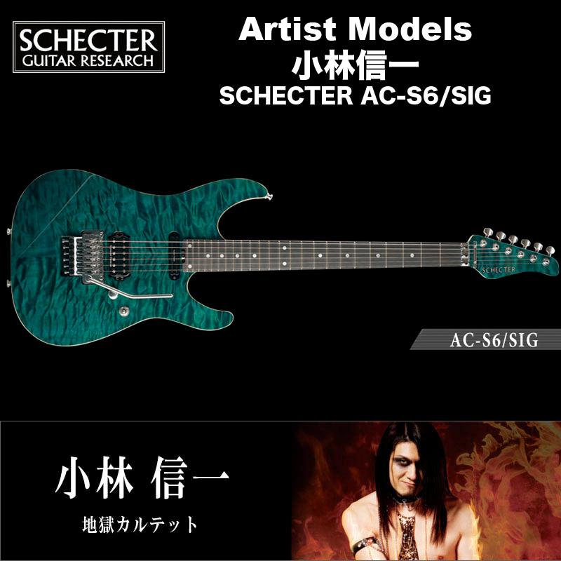 シェクター エレキギター / 小林信一 (地獄カルテット) モデル SCHECTER AC-S6/SIG アーティストモデル 送料無料