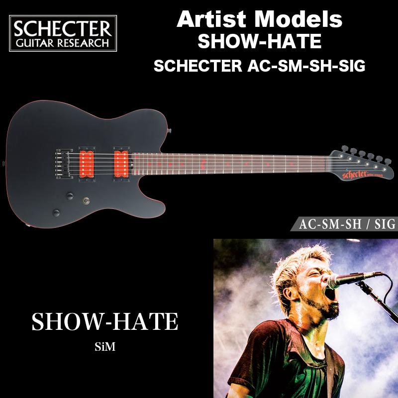 シェクター ジャパン エレキギター / SHOW-HATE (SiM) SCHECTER AC-SM-SH-SIG アーティストモデル テレキャスター 送料無料