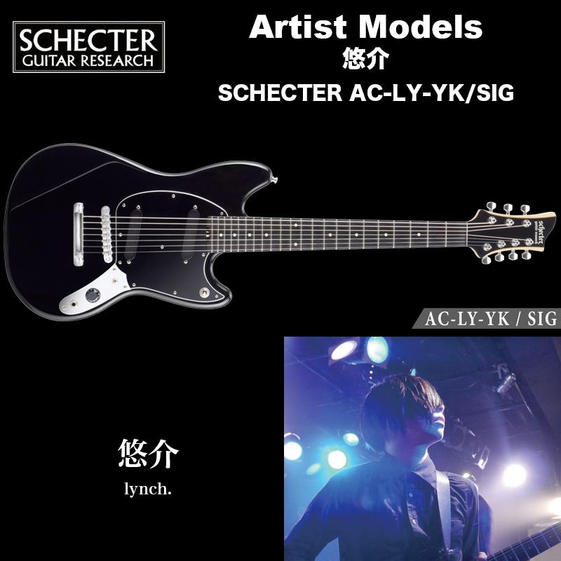 シェクター AC-LY-YK/SIG ジャパン エレキギター/ 7弦 悠介 (lynch) SCHECTER/ AC-LY-YK/SIG アーティストモデル 7弦 送料無料, 吉備町:69b875e2 --- jpworks.be