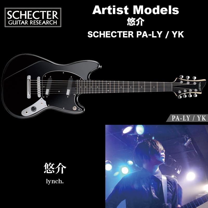 シェクター ジャパン エレキギター / 悠介 (lynch) SCHECTER PA-LY / YK アーティストモデル プロゲージ(progauge)シリーズ 7弦 送料無料