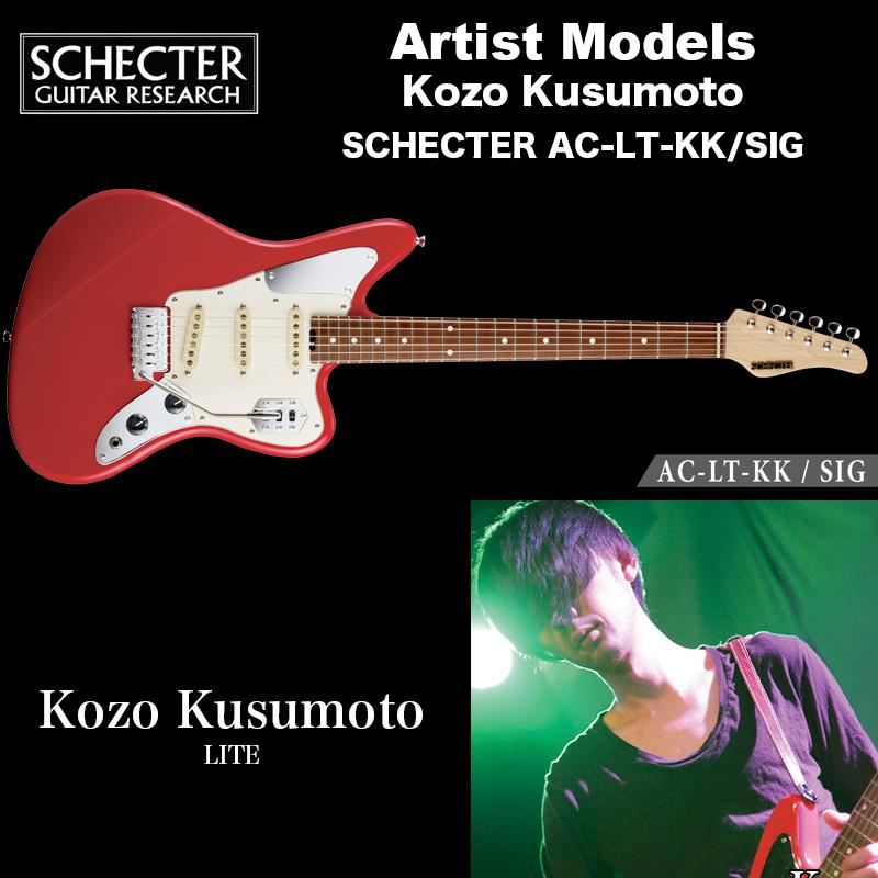 シェクター ジャパン エレキギター / Kozo Kusumoto (LITE) SCHECTER AC-LT-KK/SIG アーティストモデル ジャガータイプ 送料無料