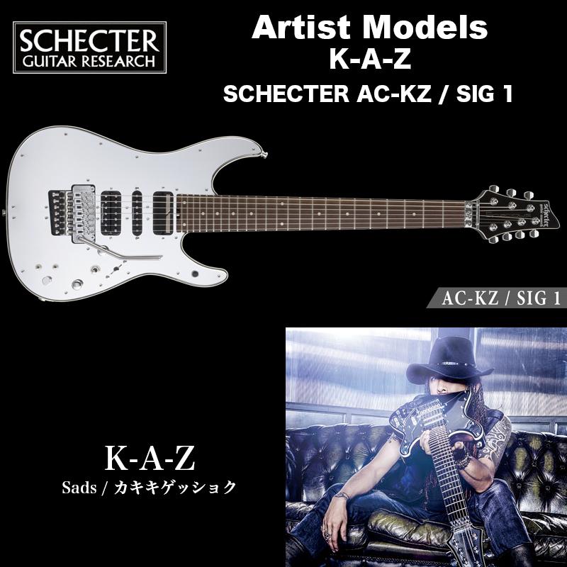 シェクター ジャパン エレキギター / K-A-Z (Sads,カイキゲッショク) SCHECTER AC-KZ / SIG 1 オールミラーピックガード アーティストモデル 7弦ギター 送料無料