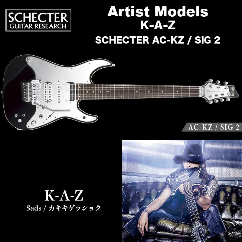 シェクター ジャパン エレキギター / K-A-Z (Sads,カイキゲッショク) SCHECTER AC-KZ / SIG 2 ブラック(黒) アーティストモデル 7弦ギター 送料無料