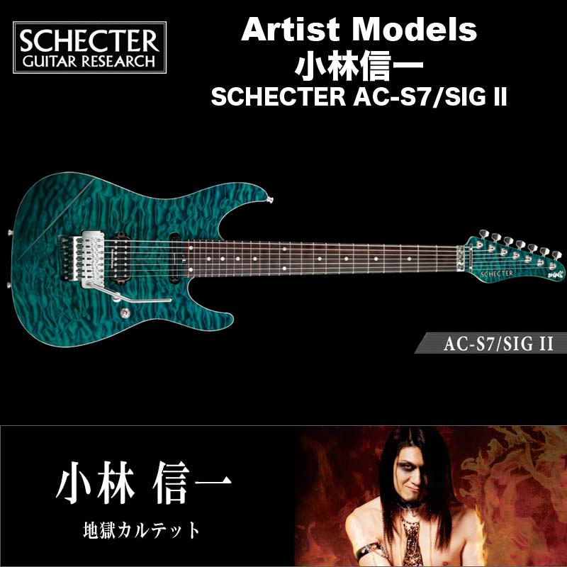 シェクター エレキギター / 小林信一 (地獄カルテット) モデル SCHECTER AC-S7/SIG II 7弦ギター 送料無料