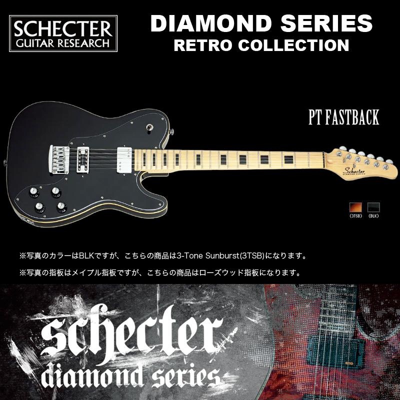 シェクター SCHECTER / PT FASTBACK 3TSB / AD-PT-FB サンバースト テレキャスター ダイヤモンドシリーズ 送料無料